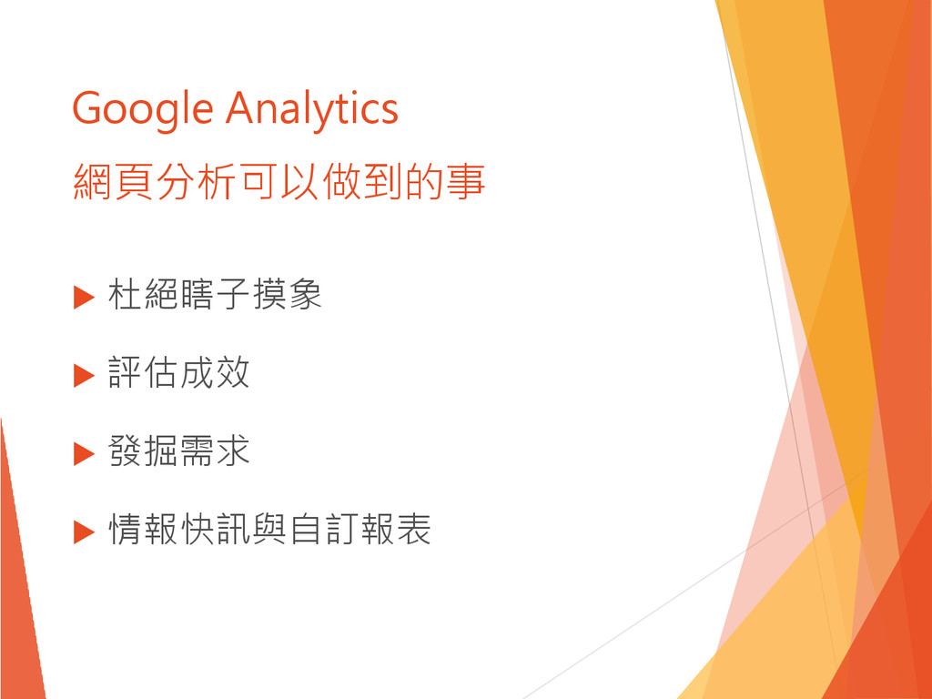 Google Analytics 網頁分析可以做到的事  杜絕瞎子摸象  評估成效  發...