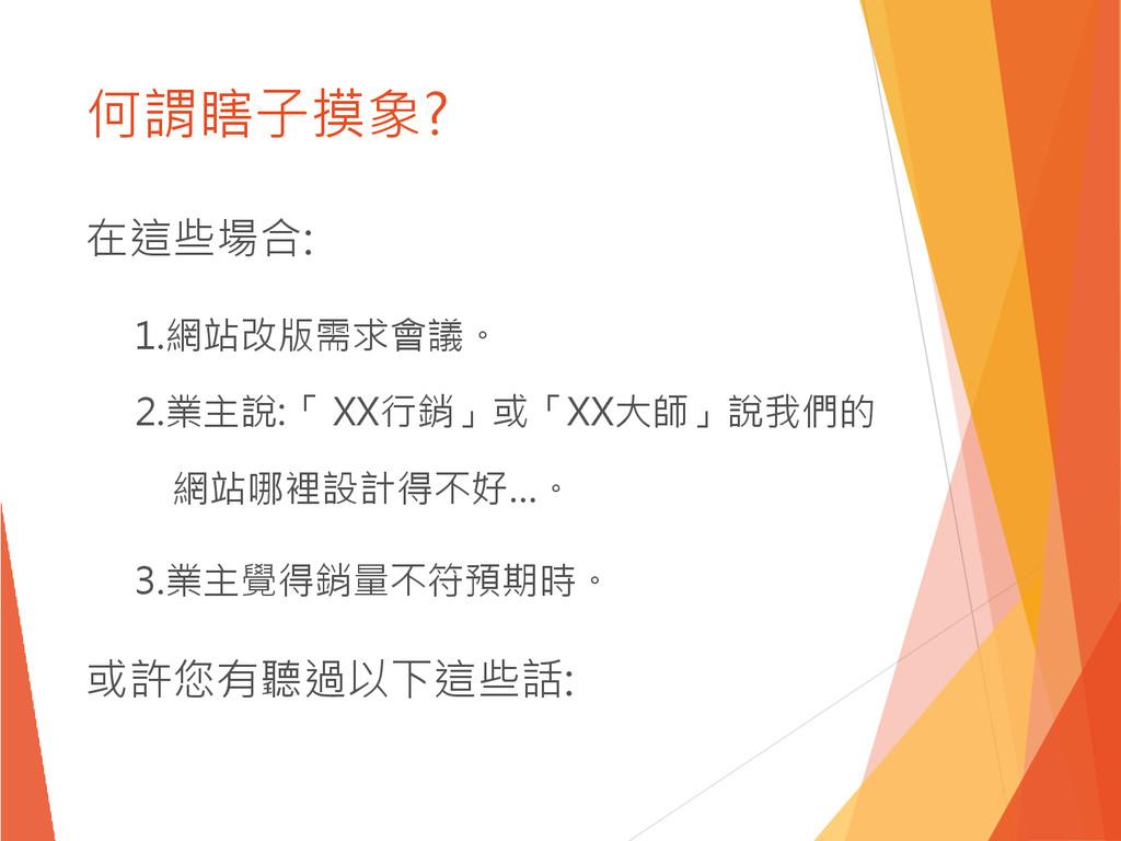 何謂瞎子摸象? 在這些場合: 1.網站改版需求會議。 2.業主說:「 XX行銷」或「XX大師」...