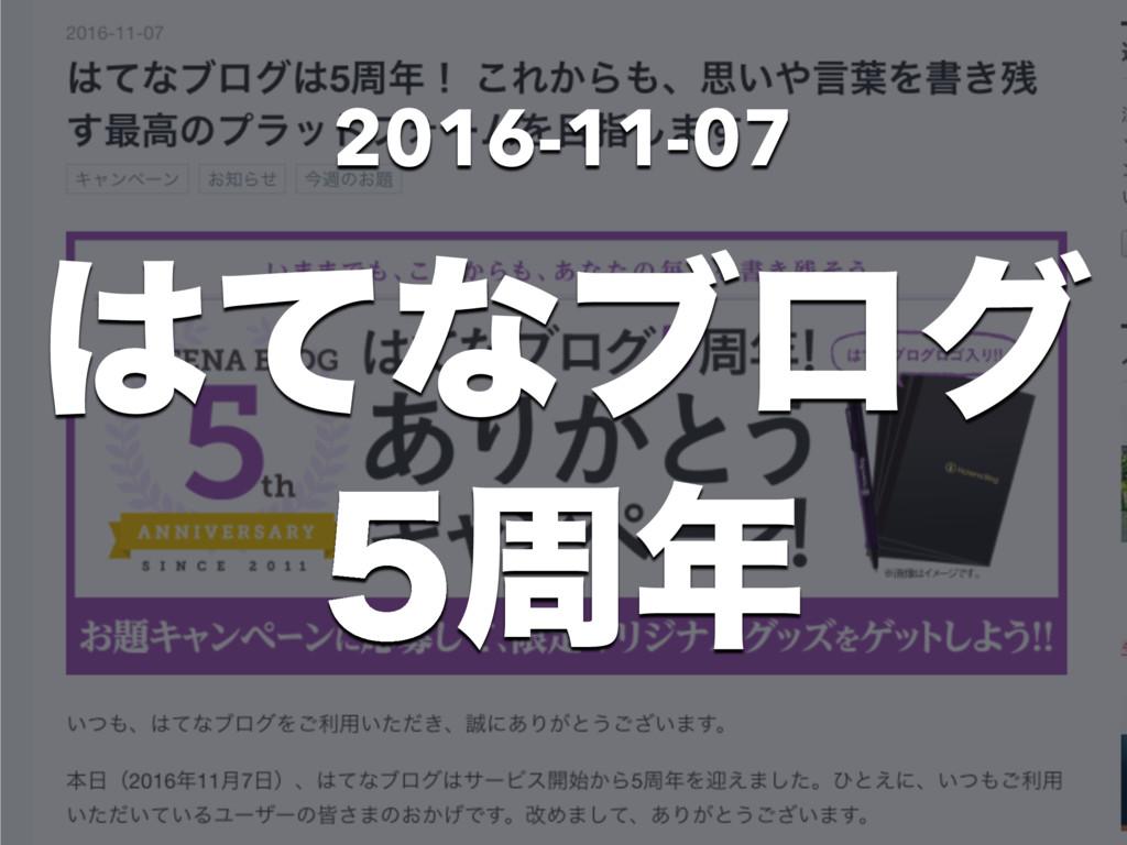 ͜͜ʹ4पͷਤΛషΔ 2016-11-07 ͯͳϒϩά प