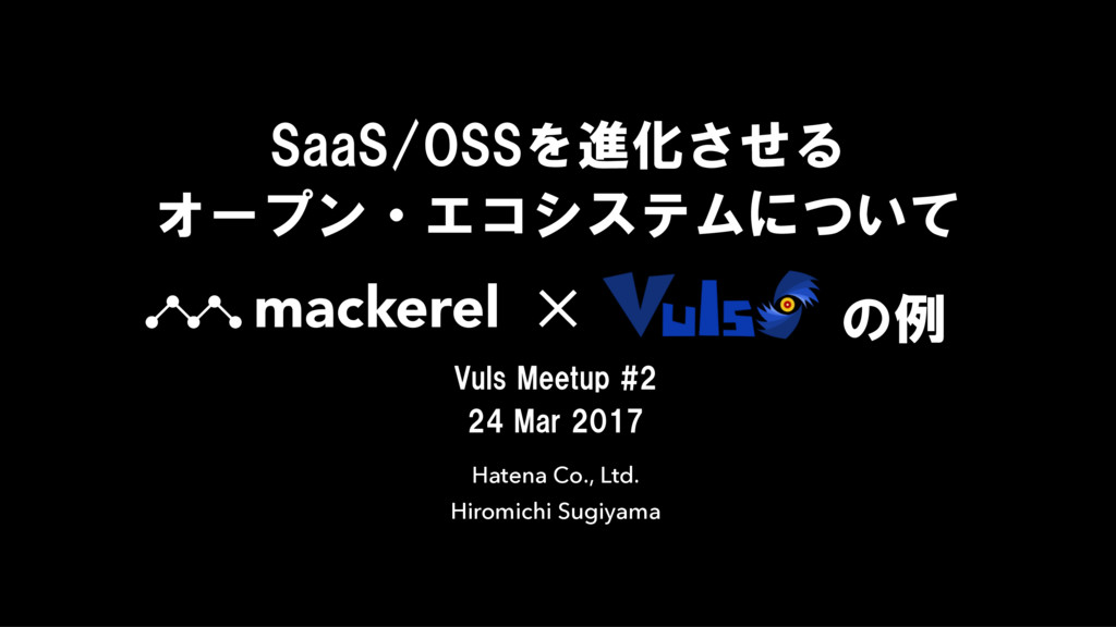 Vuls Meetup #2 24 Mar 2017 Hatena Co., Ltd. Hir...