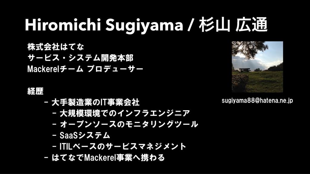 Hiromichi Sugiyama / ਿ ௨ 株式会社はてな サービス・システム開発本...