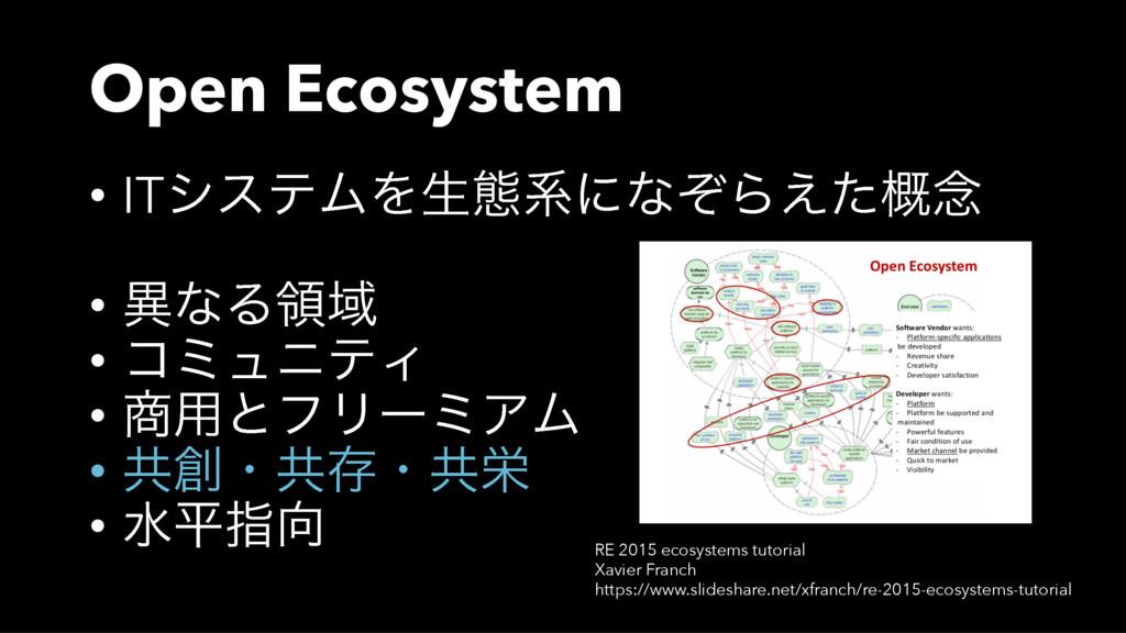 Open Ecosystem • ITγεςϜΛੜଶܥʹͳͧΒ͑ͨ֓೦ • ҟͳΔྖҬ • ί...