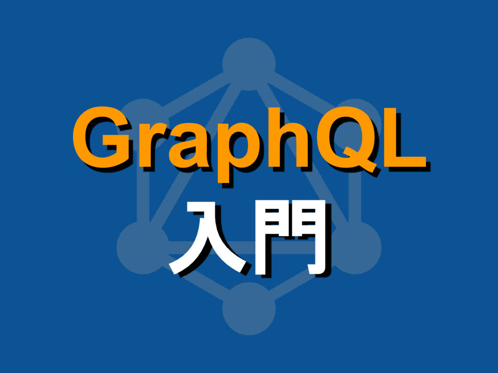GraphQL 入門