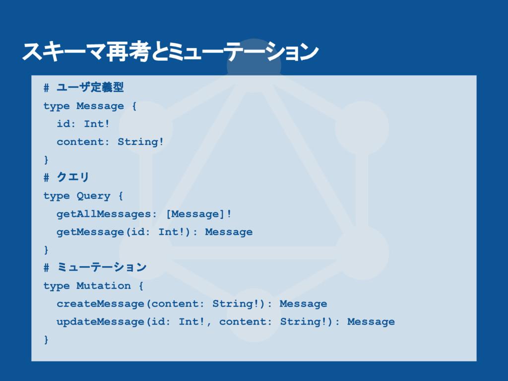 スキーマ再考とミューテーション # ユーザ定義型 type Message { id: Int...