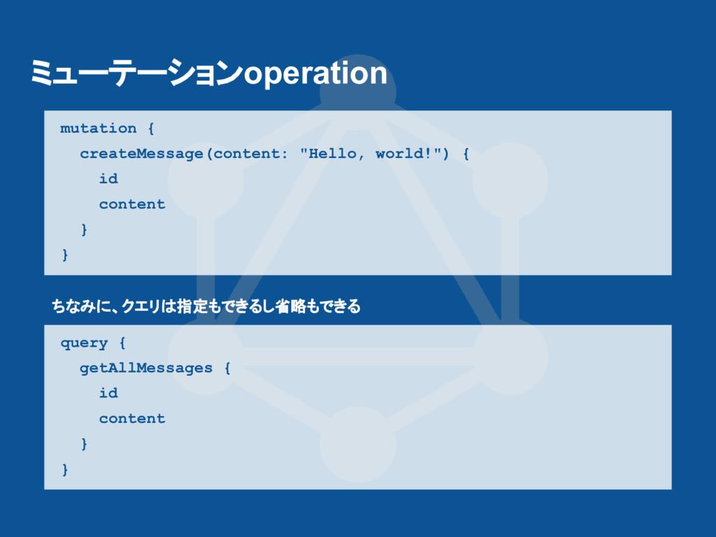 ミューテーションoperation mutation { createMessage(cont...