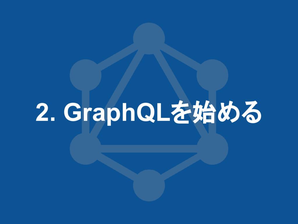 2. GraphQLを始める