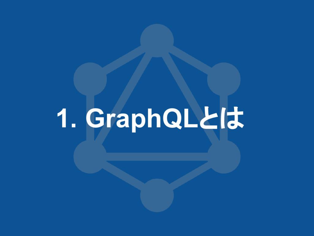 1. GraphQLとは