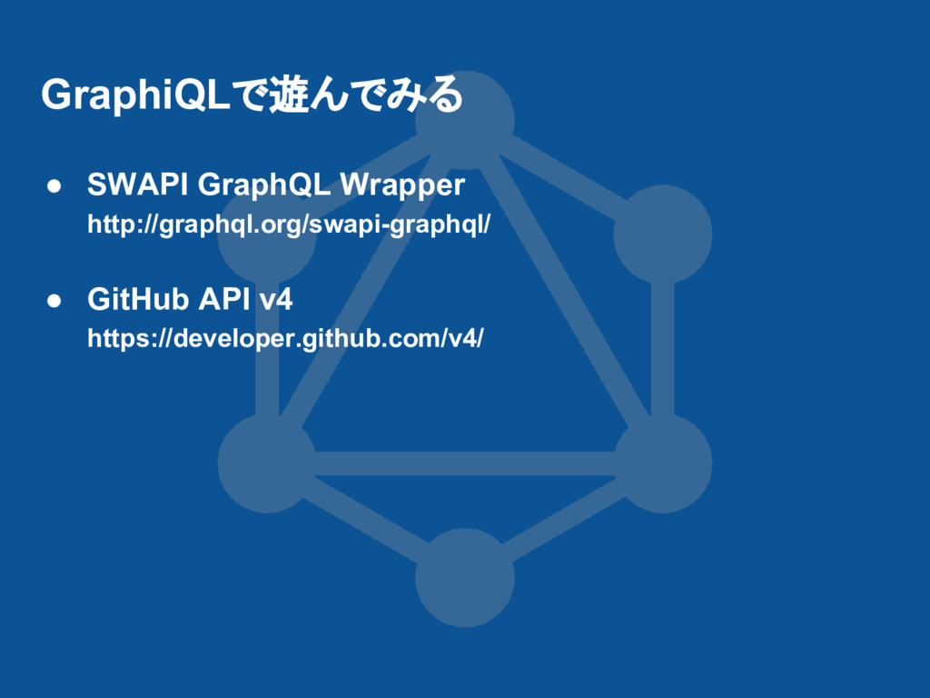 GraphiQLで遊んでみる ● SWAPI GraphQL Wrapper http://g...