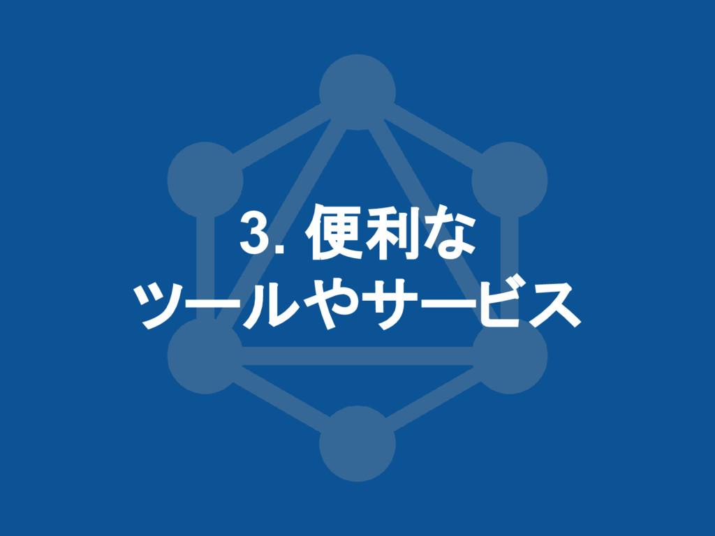3. 便利な ツールやサービス