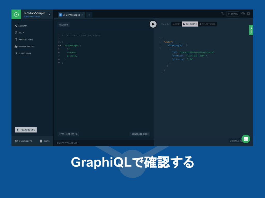 GraphiQLで確認する