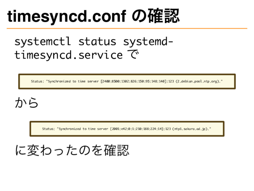 timesyncd.conf の確認 systemctl status systemd- ti...
