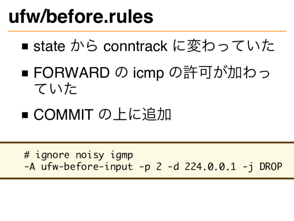 ufw/before.rules state から conntrack に変わっていた FOR...