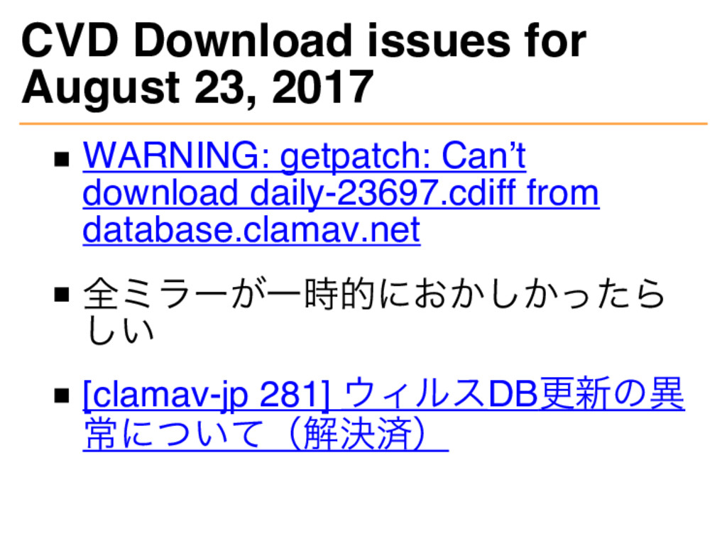 CVD Download issues for August 23, 2017 WARNING...