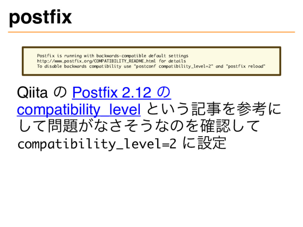 postfx Postfix is running with backwards-compat...