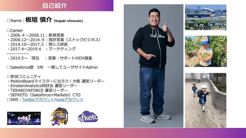 自己紹介 □Name: 板垣 慎介(itagaki shinsuke) □Career ・20...