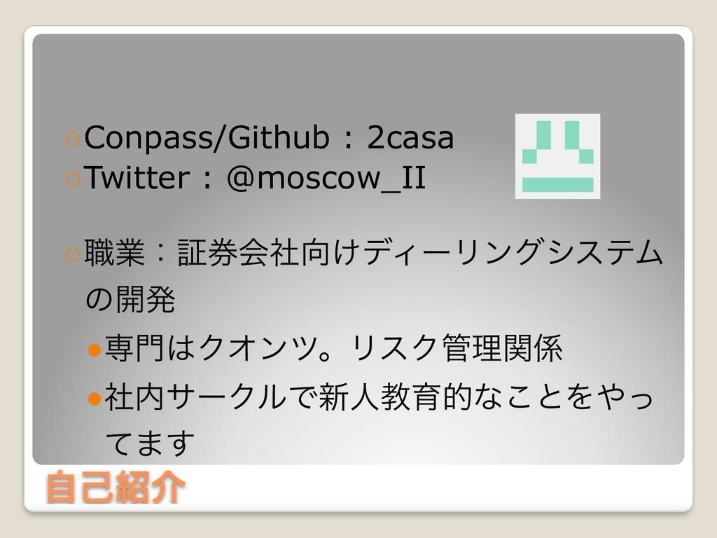 ࣗݾհ ◦Conpass/Github : 2casa ◦Twitter : @moscow...