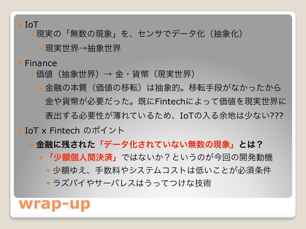 wrap-up ● IoT ● ݱ࣮ͷʮແͷݱʯΛɺηϯαͰσʔλԽʢநԽʣ ● ݱ࣮ੈ...