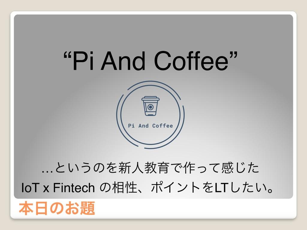 """""""Pi And Coffee"""" …ͱ͍͏ͷΛ৽ਓڭҭͰ࡞ͬͯײͨ͡ IoT x Fintech..."""