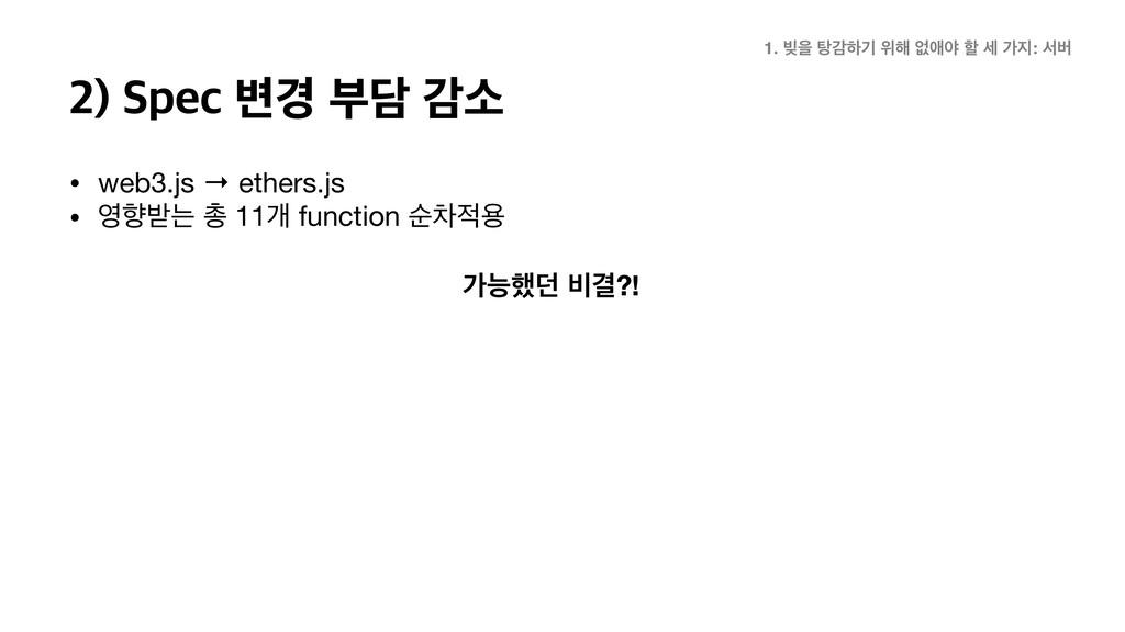 • web3.js → ethers.js  • ೱ߉ח ୨ 11ѐ function ࣽର...