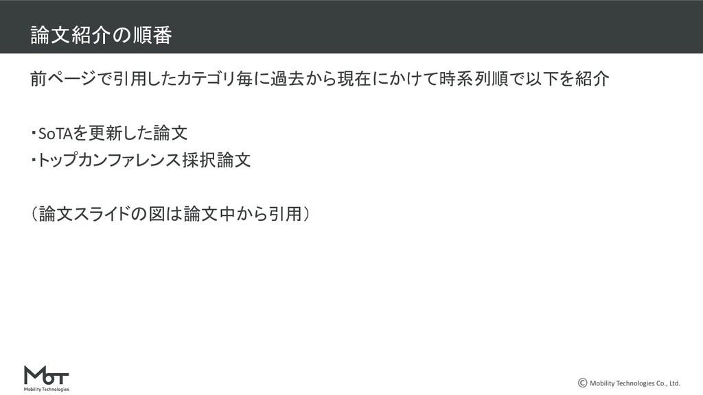 confidential Mobility Technologies Co., Ltd. 前ペ...