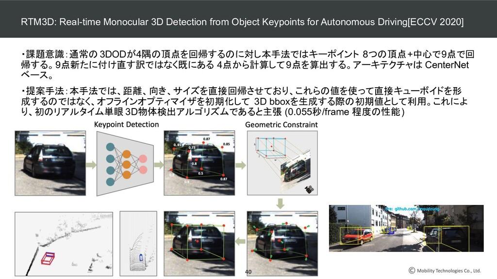 confidential Mobility Technologies Co., Ltd. 40...