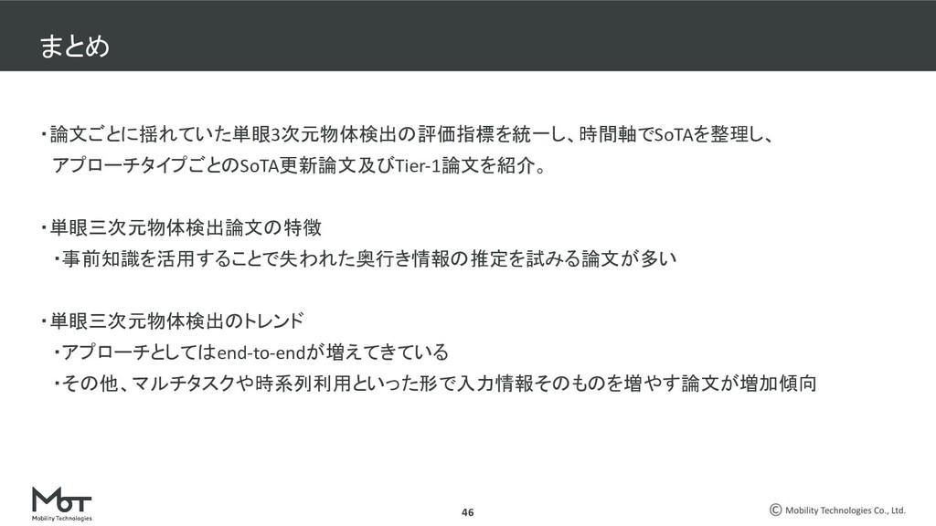 confidential Mobility Technologies Co., Ltd. ・論...