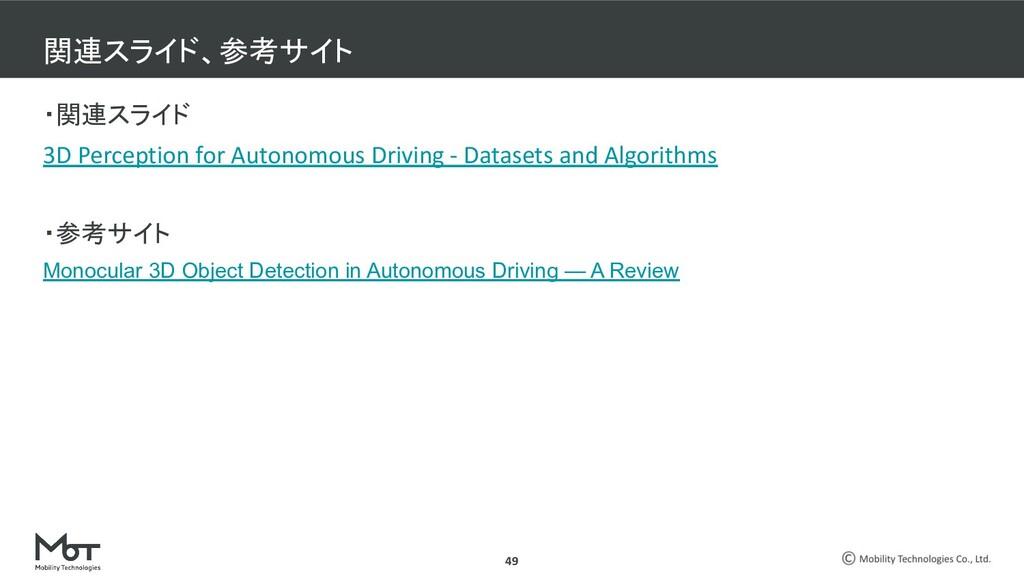 confidential Mobility Technologies Co., Ltd. 関連...