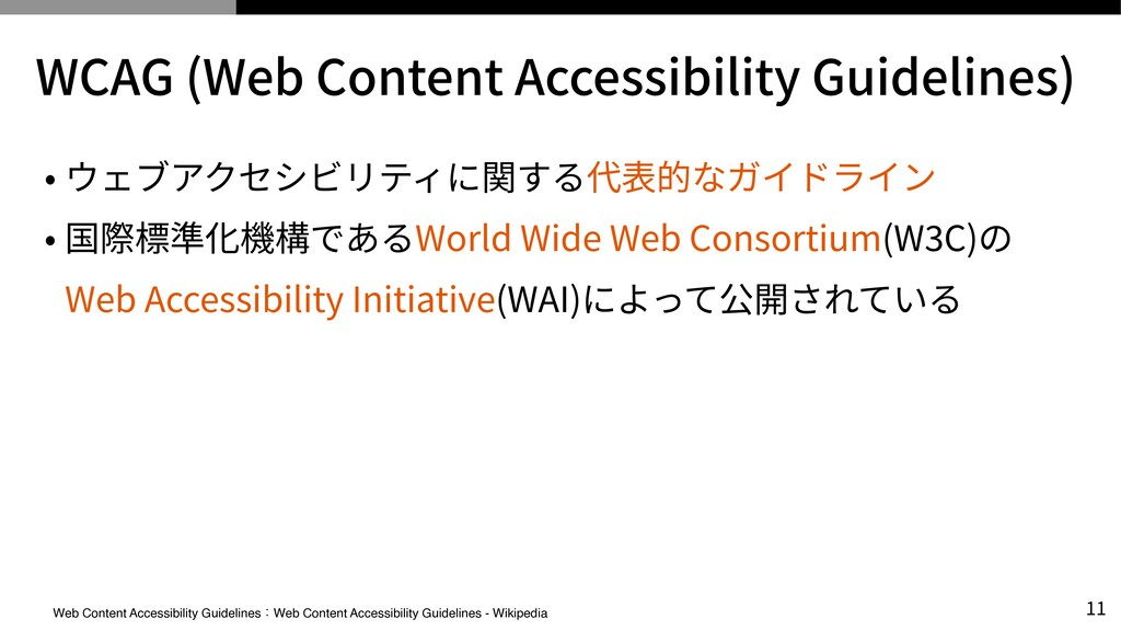 WCAG (Web Content Accessibility Guidelines) • ウ...