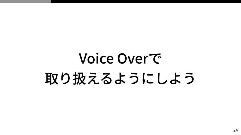 Voice Overで   取り扱えるようにしよう 2 4