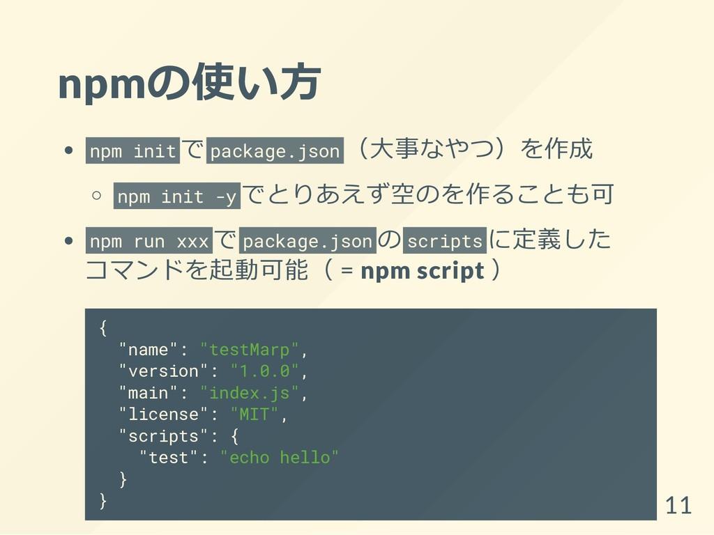 npmの使い方 npm init で package.json (大事なやつ)を作成 npm ...
