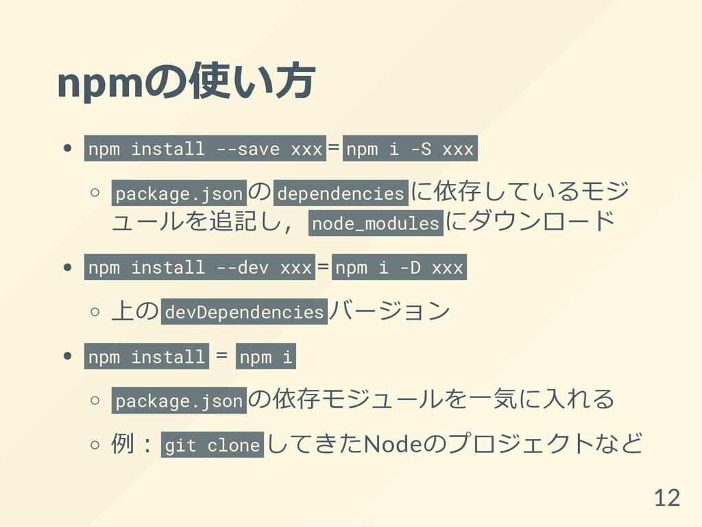 npmの使い方 npm install --save xxx = npm i -S xxx p...