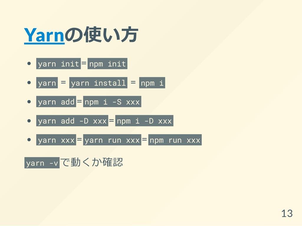 Yarnの使い方 yarn init = npm init yarn = yarn insta...