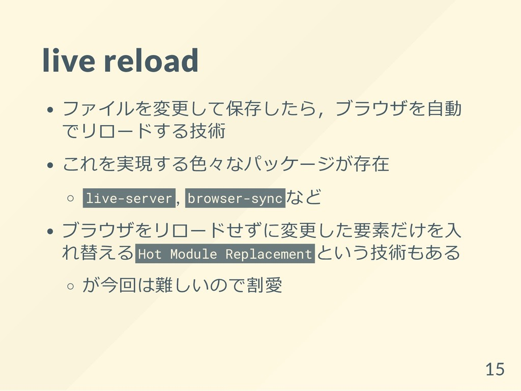 live reload ファイルを変更して保存したら,ブラウザを自動 でリロードする技術 これ...