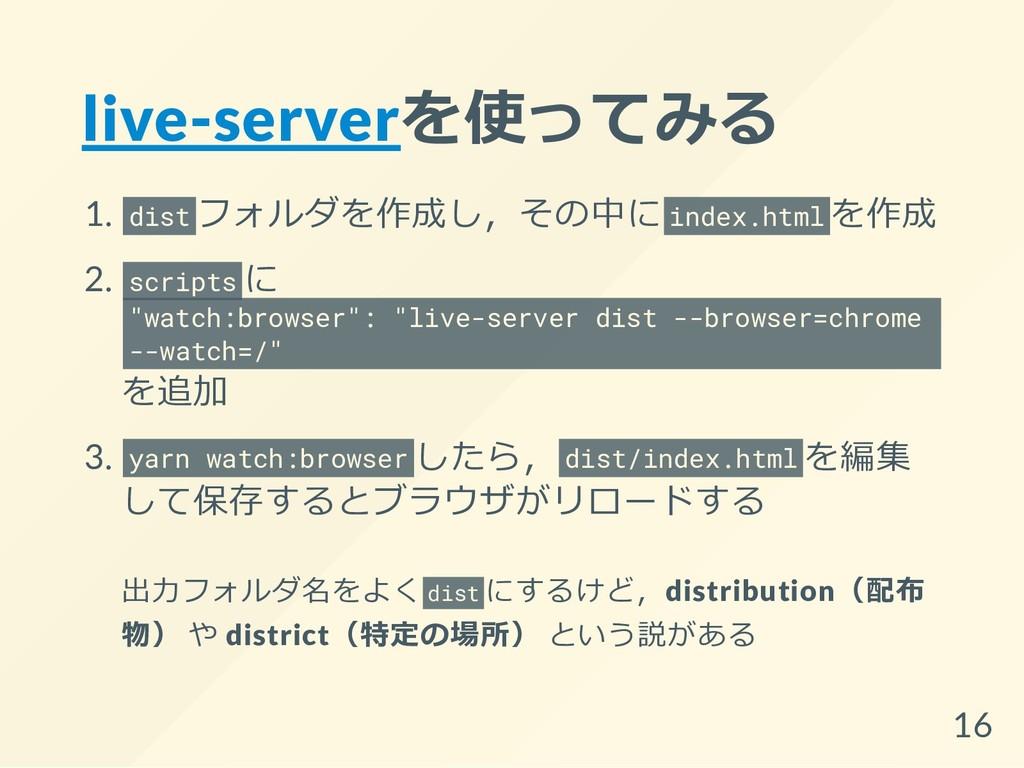 live-serverを使ってみる 1. dist フォルダを作成し,その中に index.h...