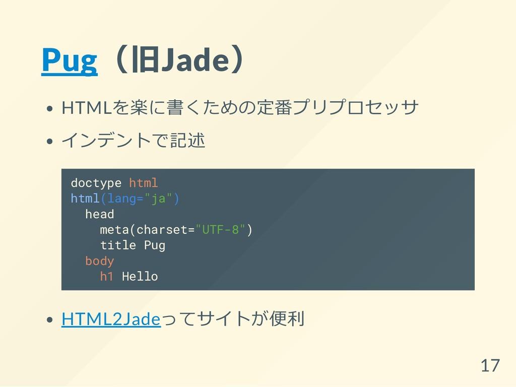 Pug(旧Jade) HTMLを楽に書くための定番プリプロセッサ インデントで記述 docty...