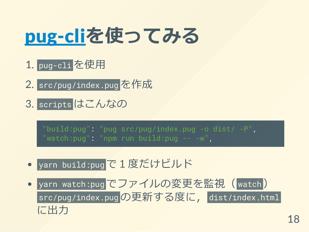 pug-cliを使ってみる 1. pug-cli を使用 2. src/pug/index.p...