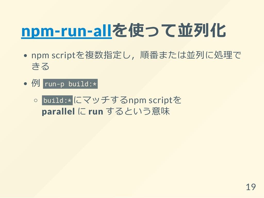 npm-run-allを使って並列化 npm scriptを複数指定し,順番または並列に処理で...