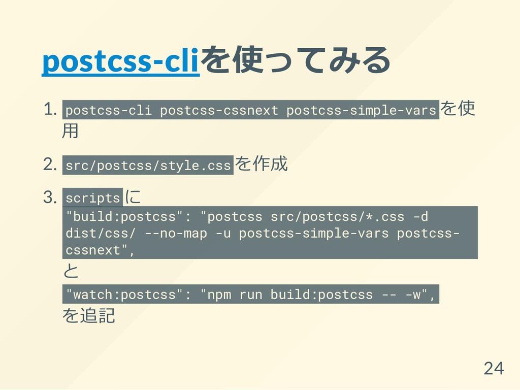 postcss-cliを使ってみる 1. postcss-cli postcss-cssnex...