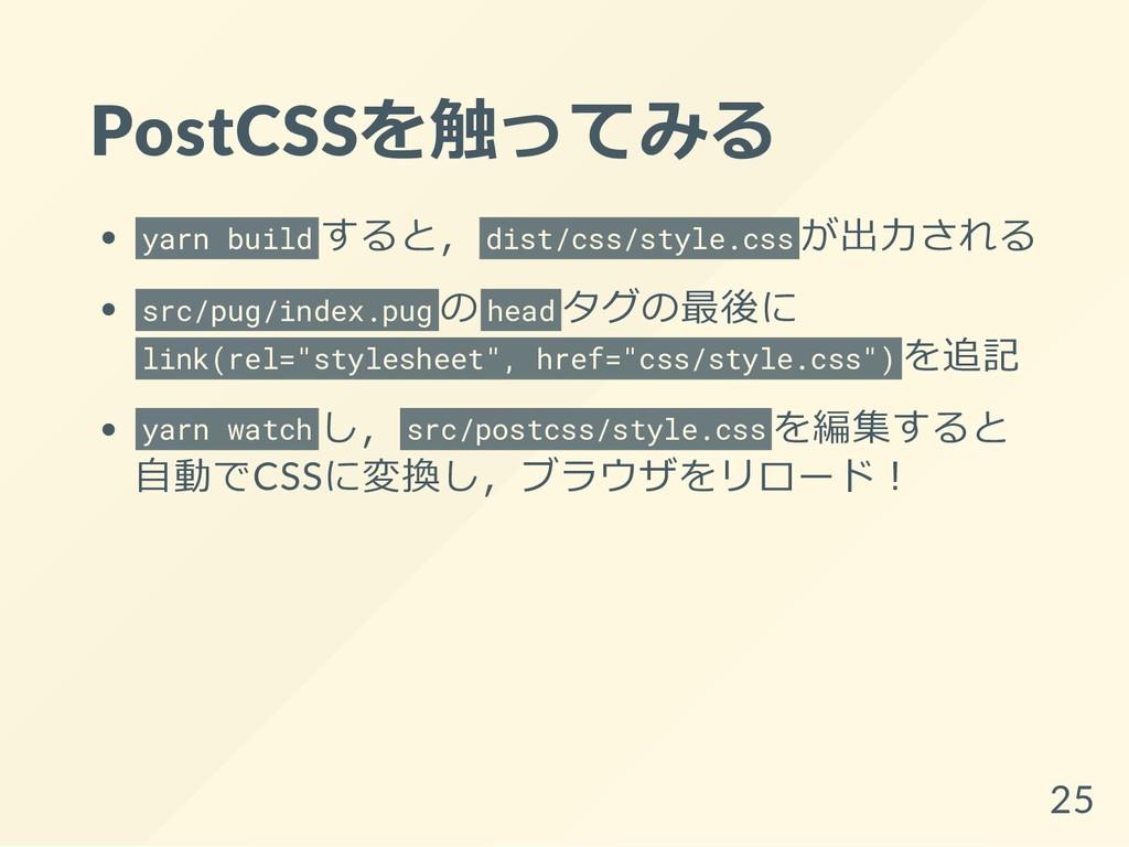 PostCSSを触ってみる yarn build すると, dist/css/style.cs...