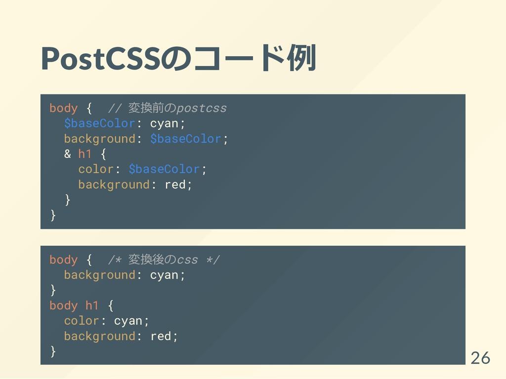 PostCSSのコード例 body { // 変換前のpostcss $baseColor: ...