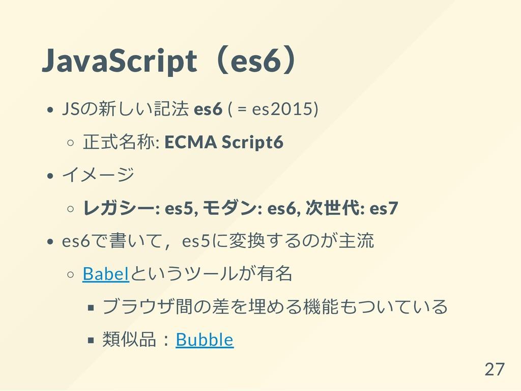 JavaScript(es6) JSの新しい記法 es6 ( = es2015) 正式名称: ...