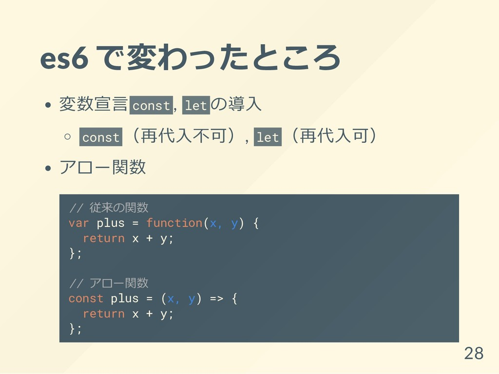es6 で変わったところ 変数宣言 const , let の導入 const (再代入不可)...
