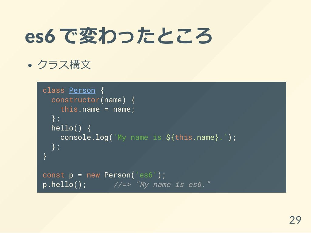 es6 で変わったところ クラス構文 class Person { constructor(n...