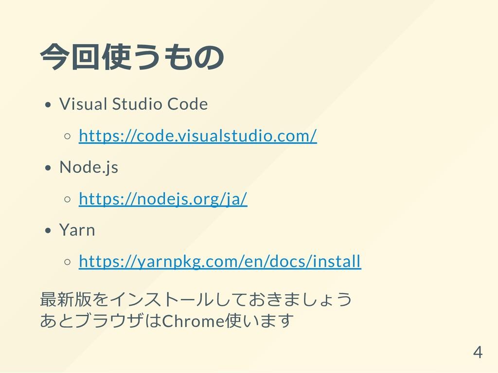 今回使うもの Visual Studio Code https://code.visualst...