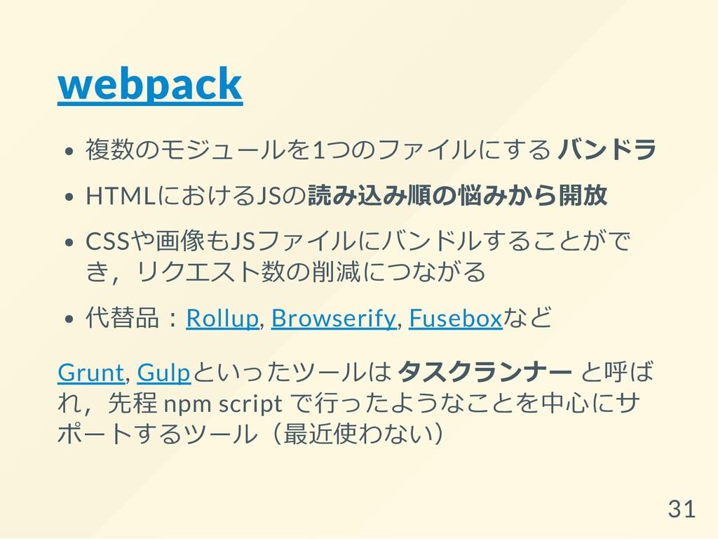 webpack 複数のモジュールを1つのファイルにする バンドラ HTMLにおけるJSの読み込...