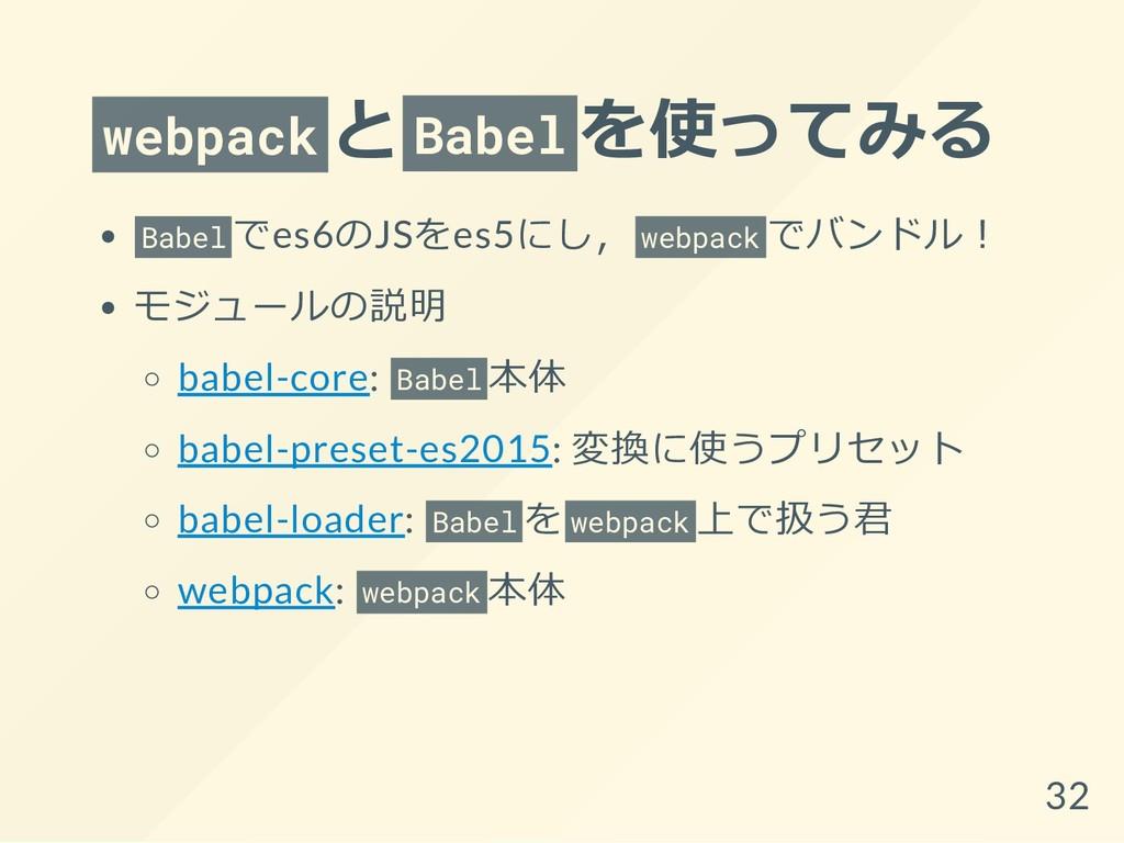 webpack と Babel を使ってみる Babel でes6のJSをes5にし, web...