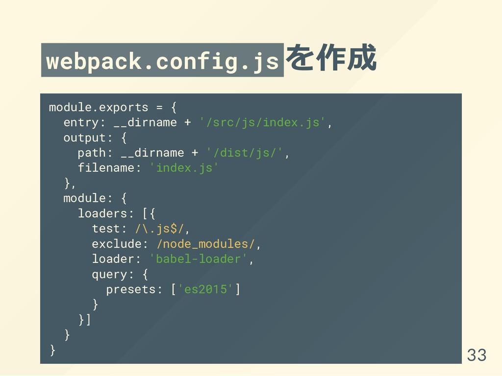 webpack.config.js を作成 module.exports = { entry:...
