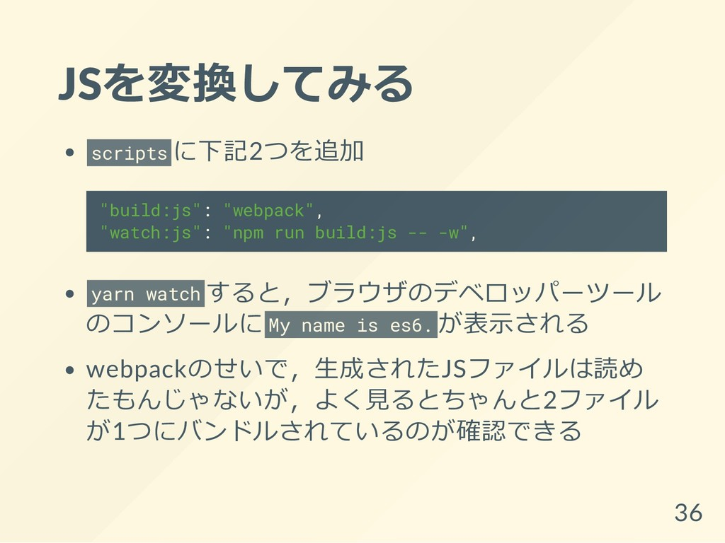 "JSを変換してみる scripts に下記2つを追加 ""build:js"": ""webpack..."