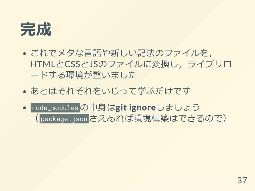 完成 これでメタな言語や新しい記法のファイルを, HTMLとCSSとJSのファイルに変換し,ラ...