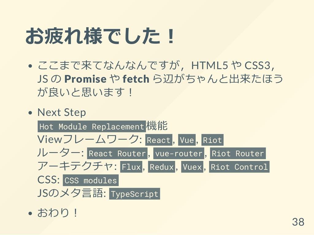 お疲れ様でした! ここまで来てなんなんですが,HTML5 や CSS3, JS の Promi...